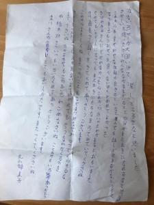 ふみさん手紙