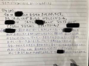 フミさんお手紙