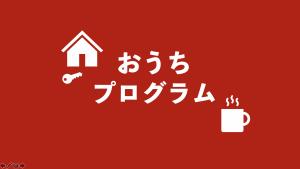 スクリーンショット 2021-07-17 10.51.08